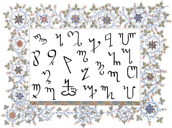 The Theban Alphabet, Part One